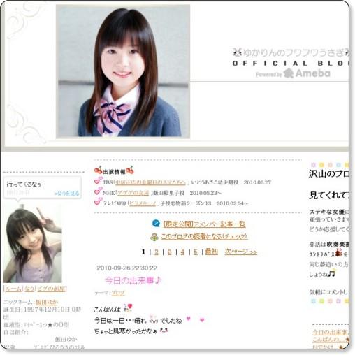 http://ameblo.jp/yukarin12/
