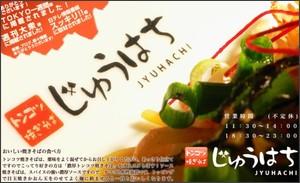 http://www.jyuhachi.com/index.html