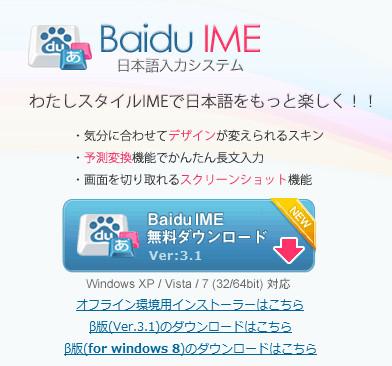 http://ime.baidu.jp/type/