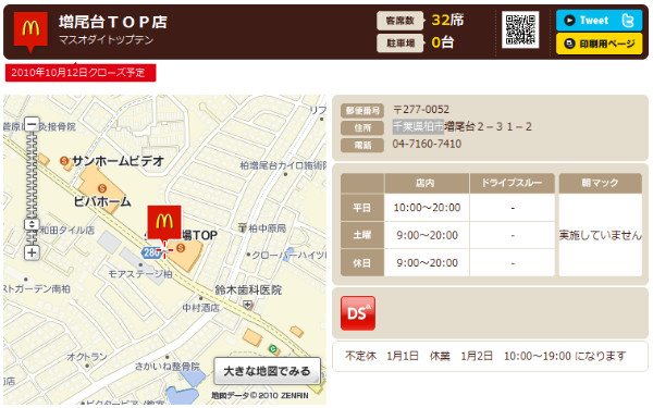 http://www.mcdonalds.co.jp/shop/map/map.php?strcode=12512