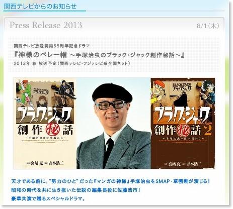 http://www.ktv.jp/info/press/130801.html
