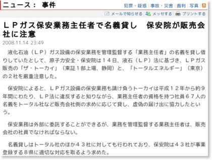 http://sankei.jp.msn.com/affairs/crime/081114/crm0811142350046-n1.htm