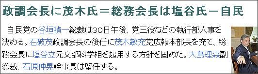 http://www.jiji.com/jc/c?g=pol&k=2011093000060&j4