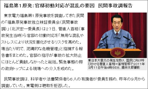 http://mainichi.jp/select/seiji/news/20120228k0000m010104000c.html