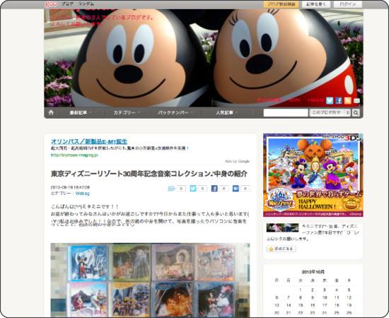 http://blog.goo.ne.jp/disney25/e/274590563b8775c2f851668791a1e50d