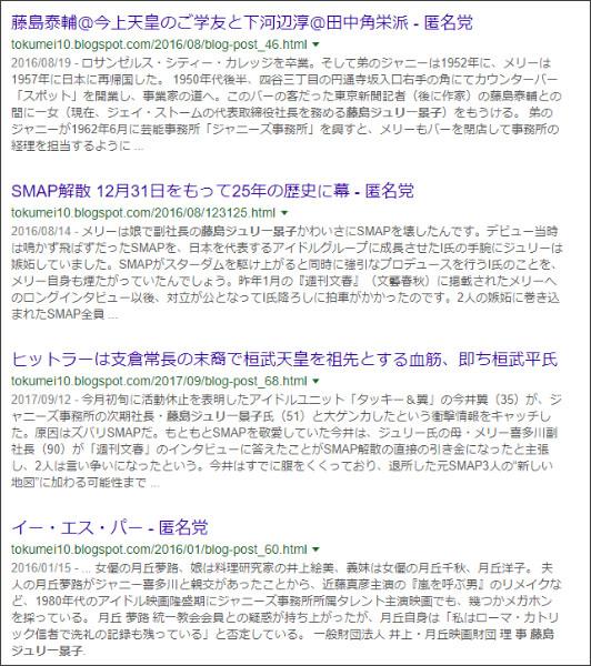 https://www.google.co.jp/search?ei=kd7hWvifMOXh0gKxtqfwDA&q=site%3A%2F%2Ftokumei10.blogspot.com+%E8%97%A4%E5%B3%B6%E3%82%B8%E3%83%A5%E3%83%AA%E3%83%BC%E6%99%AF%E5%AD%90&oq=site%3A%2F%2Ftokumei10.blogspot.com+%E8%97%A4%E5%B3%B6%E3%82%B8%E3%83%A5%E3%83%AA%E3%83%BC%E6%99%AF%E5%AD%90&gs_l=psy-ab.3...2312.3796.0.4720.2.2.0.0.0.0.156.302.0j2.2.0....0...1c..64.psy-ab..0.0.0....0.kNv_C_YUO7o