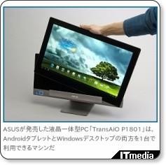 http://www.itmedia.co.jp/pcuser/articles/1305/09/news031.html