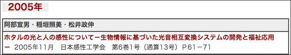 http://www.ita.ed.jp/ecopolis/hotaru/research.html