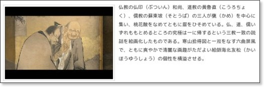 http://www.myoshinji.or.jp/650/archive/20070803_113.html