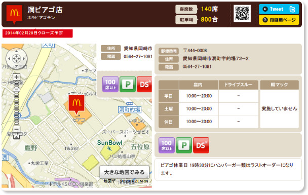 http://www.mcdonalds.co.jp/shop/map/map.php?strcode=23555