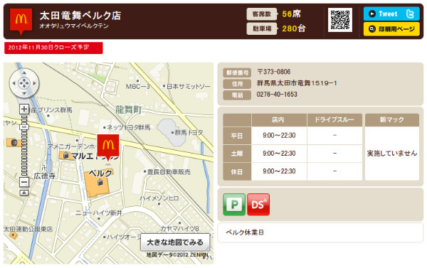 http://www.mcdonalds.co.jp/shop/map/map.php?strcode=10515