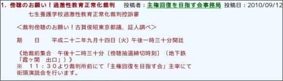 http://www.shukenkaifuku.com/info/main.cgi?mode=thr&no=113