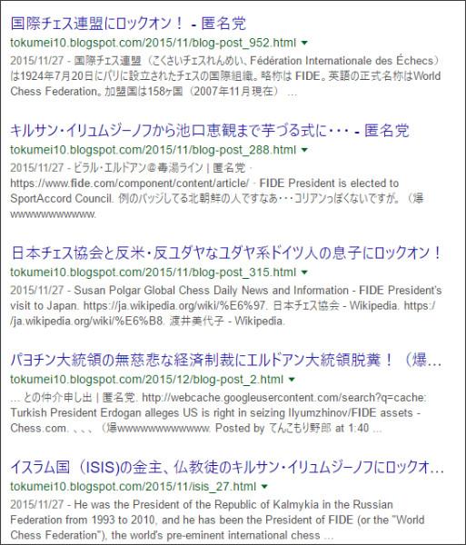 https://www.google.co.jp/#q=site:%2F%2Ftokumei10.blogspot.com+FIDE