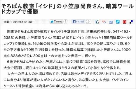 http://www.nikkan.co.jp/news/nkx1320121106hlan.html