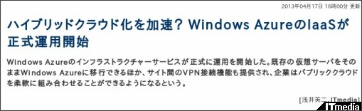 http://www.itmedia.co.jp/enterprise/articles/1304/17/news096.html