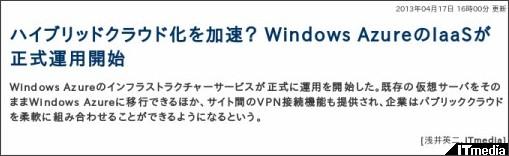 http://www.itmedia.co.jp/enterprise/articles/1304/17/news096.html