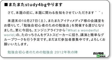 http://el.jibun.atmarkit.co.jp/azk/2012/10/post-0274.html