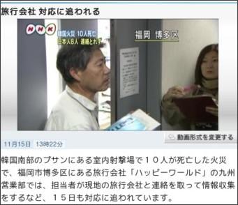 http://www.nhk.or.jp/news/t10013795531000.html#