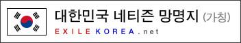 https://www.exilekorea.net/82