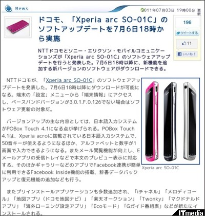 http://plusd.itmedia.co.jp/mobile/articles/1107/03/news002.html