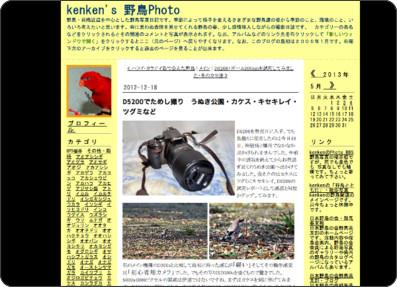 http://kenken.kazelog.jp/yachou/2012/12/d5200-a667.html
