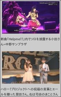 http://news.kanaloco.jp/localnews/article/1301070004/