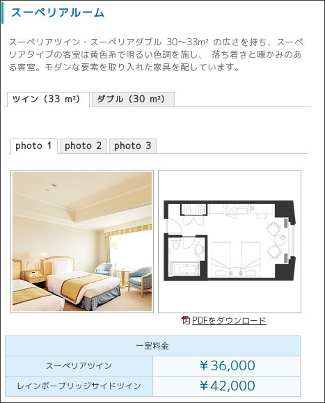 http://www.grandpacific.jp/room/superior/