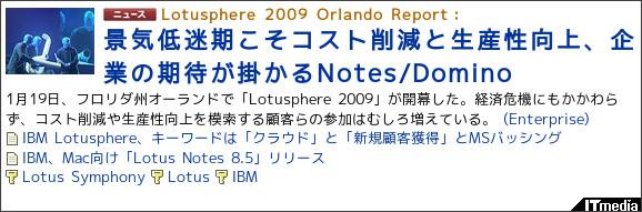 http://www.itmedia.co.jp/enterprise/articles/0901/20/news028.html