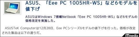 http://plusd.itmedia.co.jp/pcuser/articles/0912/28/news050.html