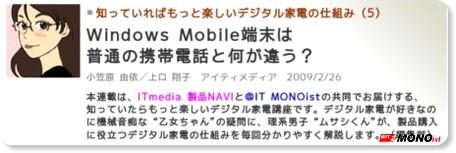 http://monoist.atmarkit.co.jp/feledev/articles/mononavi/05/mononavi05_a.html