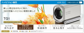 http://www.sony.jp/products/Consumer/handycam/PRODUCTS/HDR-TG1/feature02.html