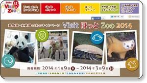 http://www.tokyo-zoo.net/hotzoo2014/index.html