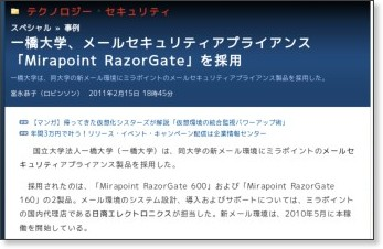 http://japan.zdnet.com/sp/case/story/0,2000056379,20426292,00.htm