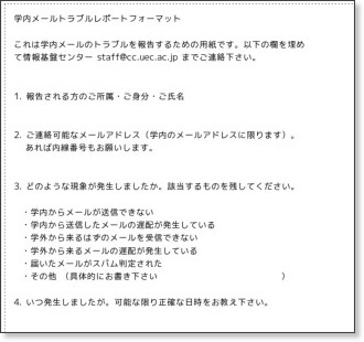 http://www.cc.uec.ac.jp/services/all/mail/mailsystemtroubleformat.html