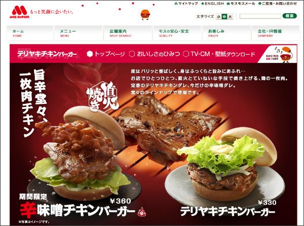 http://www.mos.co.jp/cp/jikabiyaki/140128/