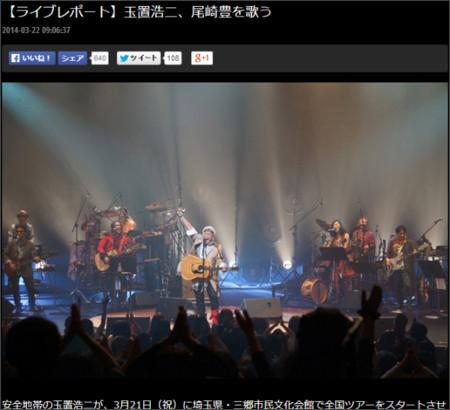 http://www.barks.jp/news/?id=1000101699