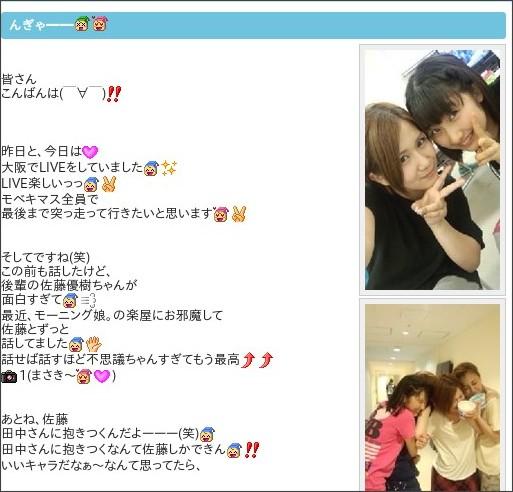http://gree.jp/c_ute/blog/entry/644806162