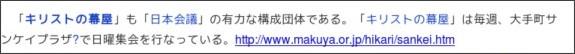 http://d.hatena.ne.jp/keyword/%C6%FC%CB%DC%B2%F1%B5%C4