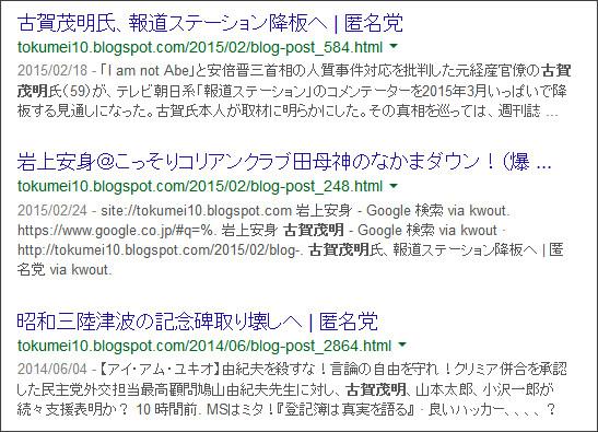 https://www.google.co.jp/#q=site://tokumei10.blogspot.com+%E5%8F%A4%E8%B3%80%E8%8C%82%E6%98%8E&tbs=qdr:y