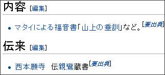 http://ja.wikipedia.org/wiki/%E4%B8%96%E5%B0%8A%E5%B8%83%E6%96%BD%E8%AB%96