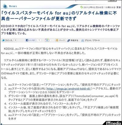 http://plusd.itmedia.co.jp/mobile/articles/1202/06/news064.html