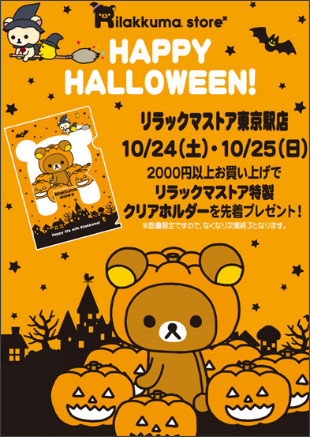 http://blog.san-x.co.jp/rilakkuma-store/