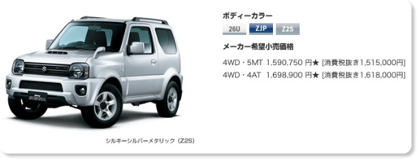 http://www.suzuki.co.jp/car/jimny_sierra/grade_price/index.html