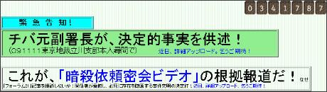 http://www.higashimurayamasiminsinbun.com/