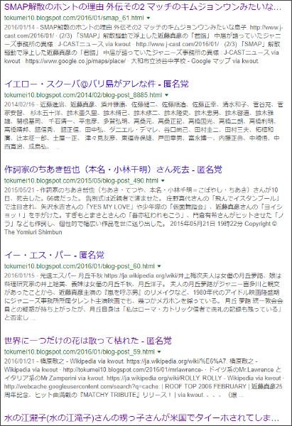 https://www.google.co.jp/search?ei=Kb_sWrfGBMaSjwPxv7-gAQ&q=site%3A%2F%2Ftokumei10.blogspot.com+%E2%80%9D%E8%BF%91%E8%97%A4%E7%9C%9F%E5%BD%A6%E2%80%9D+&oq=site%3A%2F%2Ftokumei10.blogspot.com+%E2%80%9D%E8%BF%91%E8%97%A4%E7%9C%9F%E5%BD%A6%E2%80%9D+&gs_l=psy-ab.3...15876.18360.0.18705.2.2.0.0.0.0.131.246.0j2.2.0....0...1c.1j2.64.psy-ab..0.0.0....0.WLwNb-c9B7o