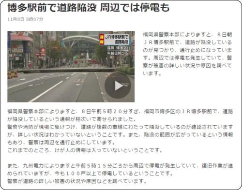 http://www3.nhk.or.jp/news/html/20161108/k10010759511000.html