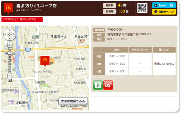 http://www.mcdonalds.co.jp/shop/map/map.php?strcode=07510