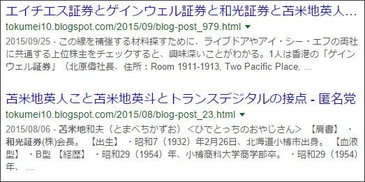 https://www.google.co.jp/#q=site:%2F%2Ftokumei10.blogspot.com+%E8%8B%AB%E7%B1%B3%E5%9C%B0+%E3%80%80%E5%92%8C%E5%85%89%E8%A8%BC%E5%88%B8