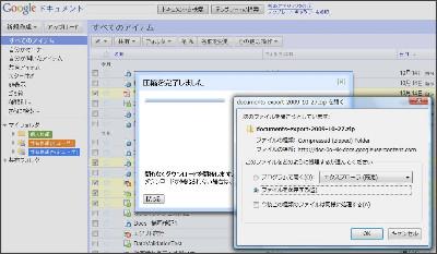 http://kwgu2w.bay.livefilestore.com/y1p0Df1efIfT7YYtI5SLgDmg3mQFFpglGKKCrsviOfMStfkIQTcQTxNbHFOGD_BecEPP0HU0--vGeJzbvmC7RR-ug/Google_Docs_MultiFiles_Download03.jpg