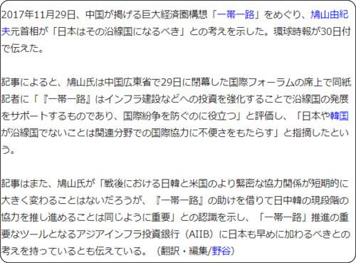 http://www.recordchina.co.jp/b224317-s0-c10.html
